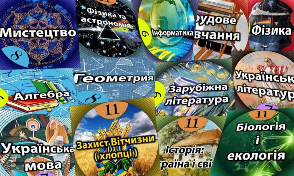 Online освіта в Україні