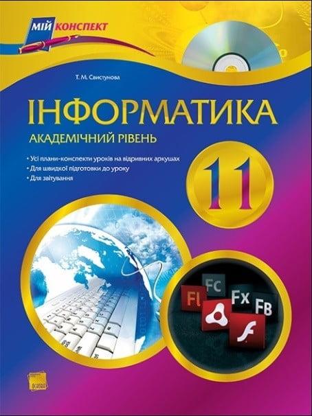 11ак (1)