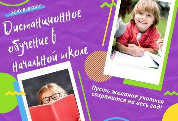 Вебинар Дистанционное обучение в начальных классах