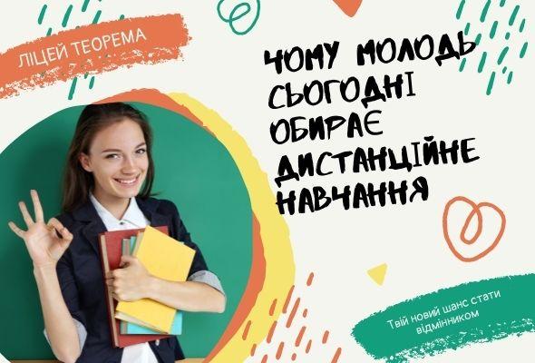 Молодь обирає дистанційне навчання