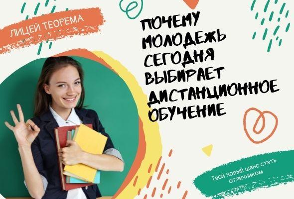 Вебинар молодежь выбирает дистанционное обучение
